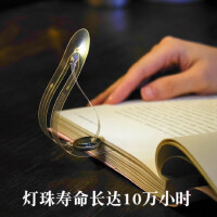 Easy Light发光led创意便携书签灯黑科技小夜灯简约夜光读书书签