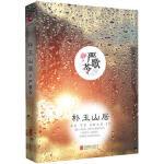 严歌苓作品集:补玉山居(精装)