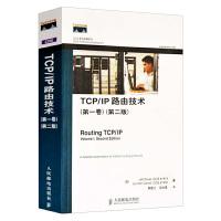 TCP\IP路由技术(第1卷第2版)CCIE职业发展系列 tcpip协议应用分析指导指南 路由选择基本教程 路由选择信