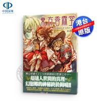 现货港台原版 �|方香霖堂 Curiosities of Lotus Asia 轻小说 ZUN著 青文出版
