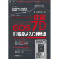 【二手旧书9成新】佳能EOS 7D数码单反摄影从入门到精通 罗斯基