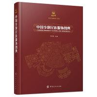 中国少数民族服饰图典(珍贵、精美的实物照片,生动、客观地展示中国55个少数民族极富特色的传统服饰和民族文化)