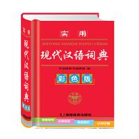 实用现代汉语词典(彩色版)