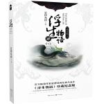 浮生物语・4下天衣侯人(再版)