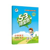 53随堂测 小学语文 五年级下册 RJ(人教版)2020年春 含参考答案(部编版)
