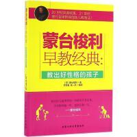 教出好性格的孩子:蒙台梭利早教经典 书籍 教育 蒙台梭利早教经典-教出好性格的孩子