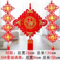 【支持礼品卡】中国结挂件吉祥新年对联福字喜字背景墙装饰平安板结客厅玄关乔迁4qg