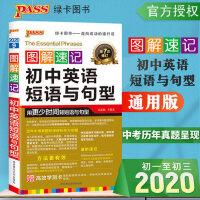 2020版PASS绿卡图书 图解速记初中英语短语与句型 赠高效学测卡 初中七年级八年级九年级英语复习便携口袋书 978