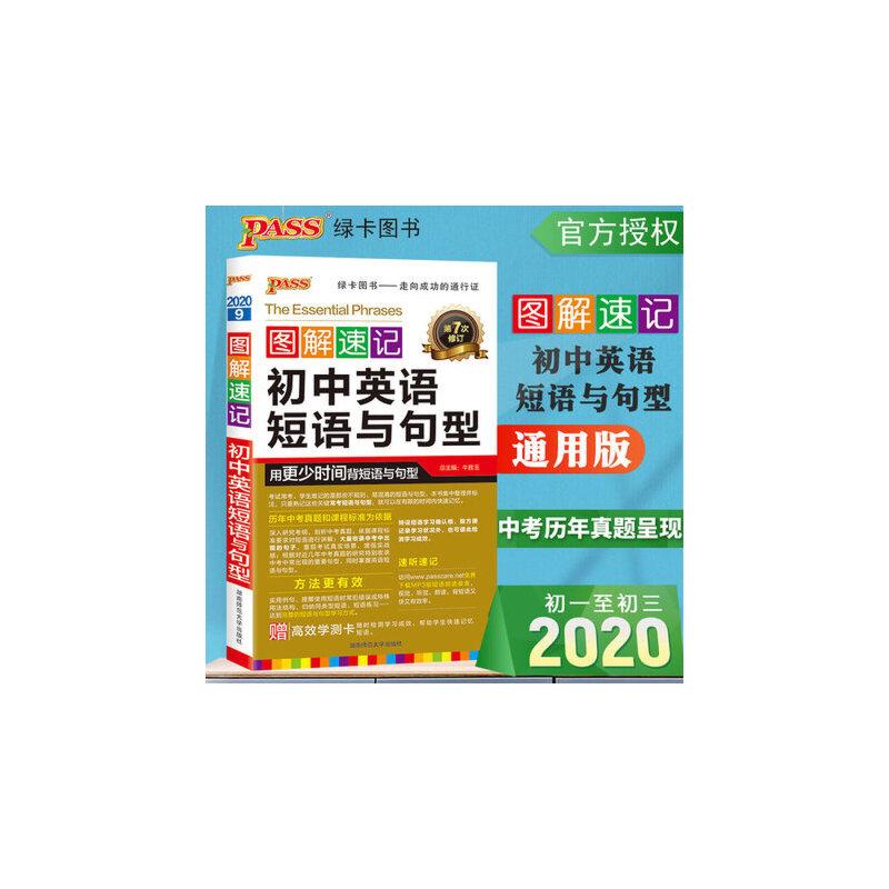 2020版PASS绿卡图书 图解速记初中英语短语与句型 赠高效学测卡 初中七年级八年级九年级英语复习便携口袋书 9787564813291