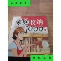 【二手旧书9成新】家庭收纳1000例 。, /(日)主妇之友社主编 ;