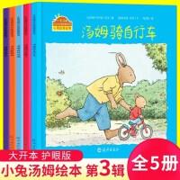小兔汤姆系列第三辑全套5册 汤姆骑自行车 小兔汤姆成长的烦恼图画书 幼儿园老师推荐2-3-6岁儿童心理启蒙睡前绘本故事