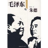 毛泽东与朱德(毛泽东与政要交往书系)