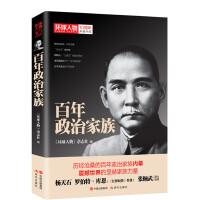 环球人物10周年-百年政治家族