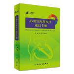 心血管内科医生成长手册(配增值服务)