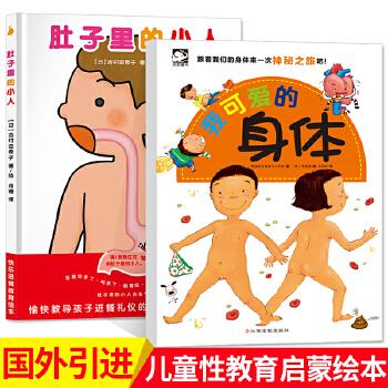 全2册我可爱的身体+肚子里的小人精装绘本跟着我们的身体来一次神秘之旅吉村亚希子0-3-6岁儿童百科全书图画故事幼儿园早教健康知识