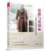 优雅与质感2――熟龄女人的穿衣显瘦时尚法则(日本时尚设计师石田纯子不受年龄限制的穿衣显瘦时尚法则)