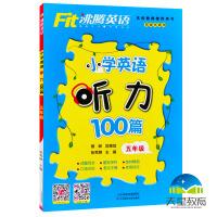 2020版沸腾英语小学英语听力100篇五年级 通用版 5年级英语听力一百篇 名校教师推荐用书9787557630423