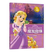 魔发奇缘-迪士尼公主经典故事-迪士尼百年精选珍藏馆-拼音版