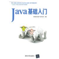 【旧书二手书8成新包邮】Java基础入门传智播客高教产品研究部9787302359388 传智播客高教【正版】