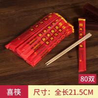 婚庆用品结婚纸杯一次性红色水杯纸碗筷婚礼婚宴加厚敬茶喜杯