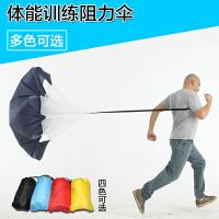 跑步阻力伞田径训练阻力跑步降落伞爆发力健身工具 男 训练器材