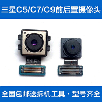 优品 三星C5摄像头C7照相头C9相头C5000前置C7000后置c900手机拍照相头镜头镜面镜框