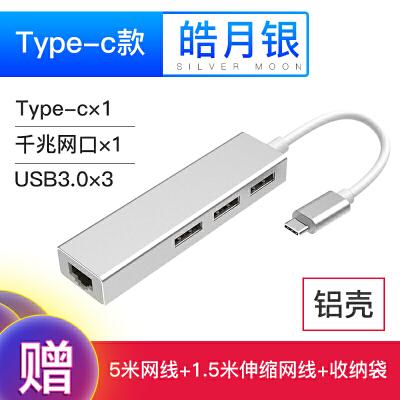 惠普笔记本电脑usb转网线接口3.0以太网网线转换器千兆网口15.6寸转接头type-c网线接口12