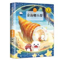 金海螺小屋 金波 9787305202278 南京大学出版社 新华书店 品质保障