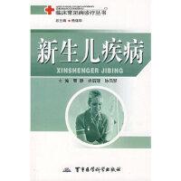 【正版直发】新生儿疾病 曹静,徐丽瑾,陈凤琴 军事医科出版社 9787801219299