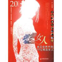 读懂女人:真实世界中的20位精品女人 段洁 中国经济出版社 9787501772186