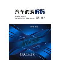 汽车润滑解码石俊峰 中国石化出版社有限公司【正版旧书】