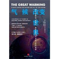 《气候改变世界》azw3+epub+mobi百度网盘下载