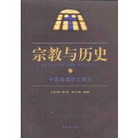 中国基督教史研究
