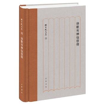 诗歌与神仙信仰(pdf+txt+epub+azw3+mobi电子书在线阅读下载)