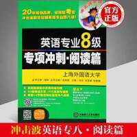 2019年3月冲击波大学英语专业八级专项冲刺阅读篇大学英语专八阅读专项训练英语专八真题试卷