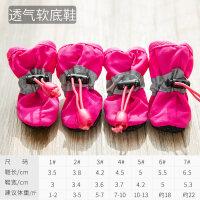 【支持礼品卡】狗狗鞋子夏季小型不掉泰迪一套4只比熊宠物四季软底脚套防水雨鞋 hf7