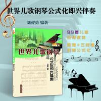 世界儿歌钢琴公式化即兴伴奏 刘智勇编著,售出数十万册,音乐教材,简谱、五线谱对照版
