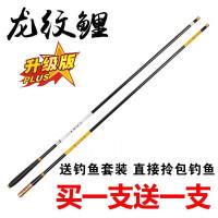 鱼竿碳素长节台钓竿5.4 6.3 7.2米超轻超硬手竿钓鱼竿套装