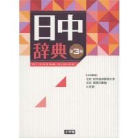 现货【深图日文】日中辞典 第3版 日中词典 第三版 北京��外�U�g�Q易大学、小学�^ 进口书 正版