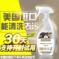汽车内饰清洗剂多功能洗车液顶棚清洁剂皮座椅绒布强力去污剂