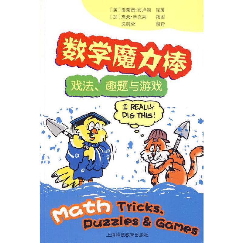 数学魔力棒—戏法、趣题与游戏