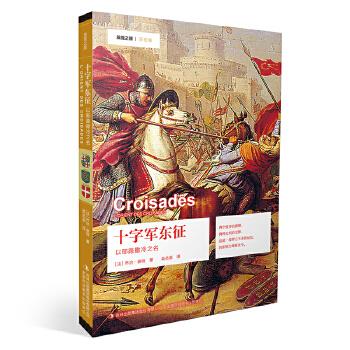 发现之旅  十字军东征:以耶路撒冷之名 《十字军东征:以耶路撒冷之名》,引进法国伽利玛出版社的畅销文化精品图书,讲述十字军东征这一段历史带来的影响与意义。