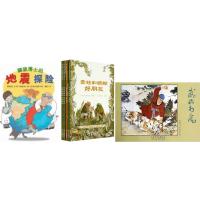 鼹鼠博士的地震探险+青蛙和蟾蜍好朋友(全四册)+武松打虎(连环画) 共6本