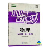 知识与能力训练物理九年级全一册(B)配人教版教材使用 深圳版教材配套的知识与能力训练9年级物理全一册B人教版