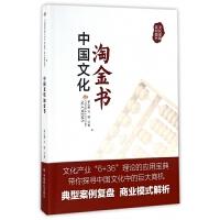 中国文化淘金书