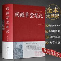 阅微草堂笔记(精装)[清]纪昀著//全本古典志怪小说明清笔记小说