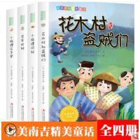金钥匙儿童文学 4册 小木偶的故事+小狐狸买手套+小狗的小房子+春雨的悄悄话 儿童文学 小学生课外阅读书籍