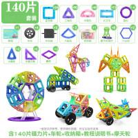 魔力磁片正方形磁力片积木儿童吸铁石玩具磁性磁铁1-2-3-6周岁男孩女孩拼装益智A