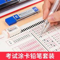 辉柏嘉考试涂卡2B铅笔套装学生考试专用2b涂卡笔活动铅笔带橡皮铅芯学生文具用品答题卡读卡专用笔2比