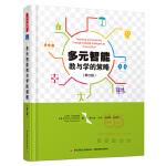 多元智能教与学的策略(第三版)(万千教育) 教学策略 课堂教学管理技巧 中小学教辅 八种智能应用于课堂教学案例解读 教